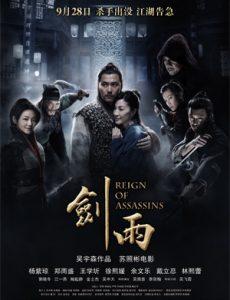 Reign of Assassins (2010) นักฆ่าดาบเทวดา