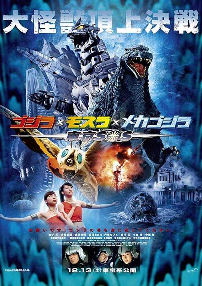 Godzilla: Tokyo S.O.S. (2003) ก็อดซิลลา ศึกสุดยอดจอมอสูร