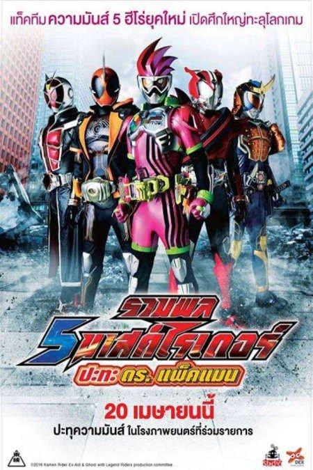 Kamen Rider Heisei Generations: Dr. Pac-Man vs. Ex-Aid & Ghost with Legend Rider (2016) รวมพล 5 มาสค์ไรเดอร์ ปะทะ ดร. แพ็คแมน