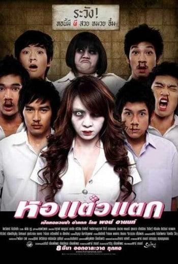Hor Taew Tak หอแต๋วแตก (2007)
