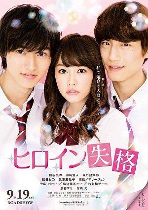 Heroine Shikkaku (2015) นางเอกตกกระป๋อง (Soundtrack ซับไทย)