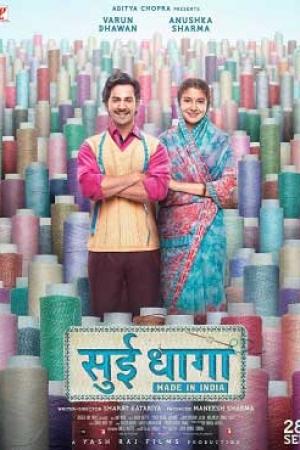 Sui Dhaaga Made in India (2018) หนุ่มทอผ้าล่าฝัน