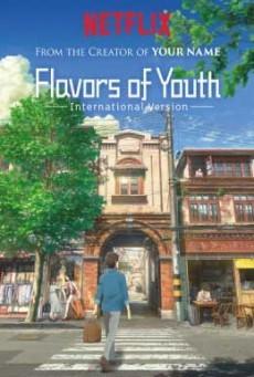 Flavours of Youth วัยแห่งฝันงดงาม