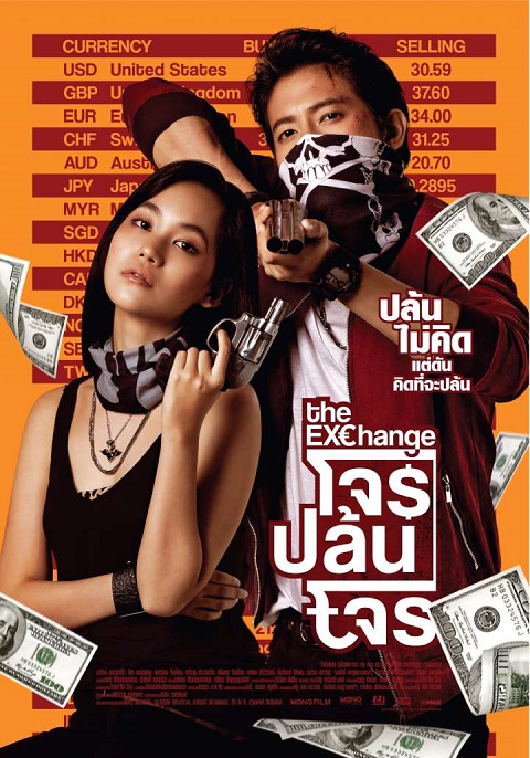 The Exchange (2019) โจรปล้นโจร