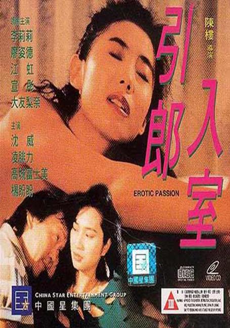 Erotic Passion (1992)