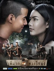 Pee Mak Phra Kanong (2013) พี่มากพระโขนง