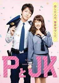 P to JK (Policeman and Me) (2017) ป่วนหัวใจนายโปลิศ(Soundtrack ซับไทย)