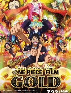 One Piece Film Gold (2017) วันพีช ฟิล์ม โกลด์