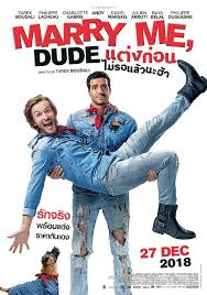 Marry Me, Dude (2017) แต่งก่อนไม่รอแล้วนะฮะ