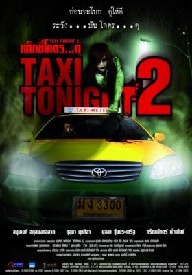 Taxi Tonight 2 (2010) ผีสาวแท็กซี่เฮี้ยน