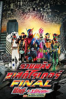 Kamen Rider Heisei Generations Final Build & Ex-Aid with Legend Rider (2017) รวมพลมาสค์ไรเดอร์ บิลด์ & เอ็กเซด และลีเจนด์ไร