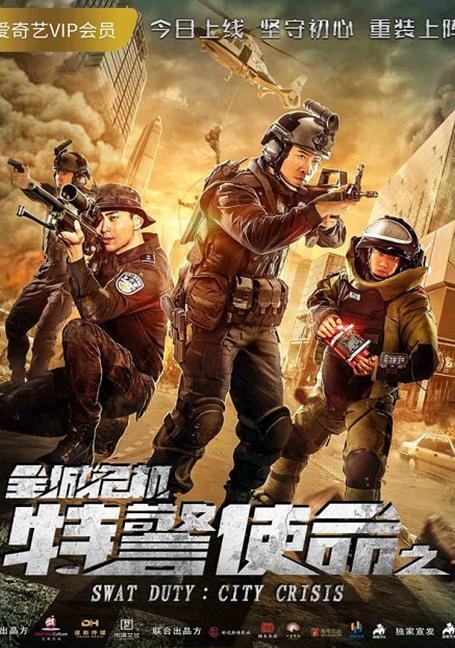 SWAT Duty: City Crisis (2020) หน่วยพิฆาตล่าข้ามโลก