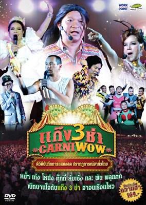 Carniwow 3 (2015) แก๊ง 3 ช่า