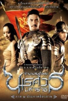 King Naresuan 2 ตำนานสมเด็จพระนเรศวรมหาราช ภาค ๒ ประกาศอิสรภาพ