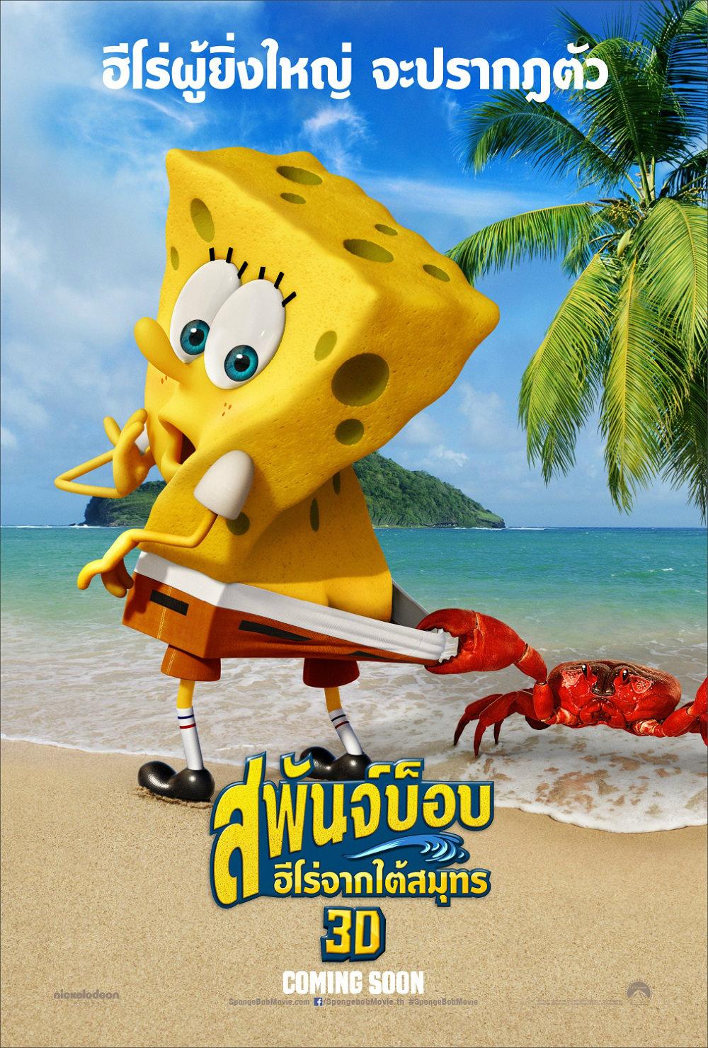 The SpongeBob Movie : Sponge Out of Water (2015) สพันจ์บ็อบ ฮีโร่จากใต้สมุทร