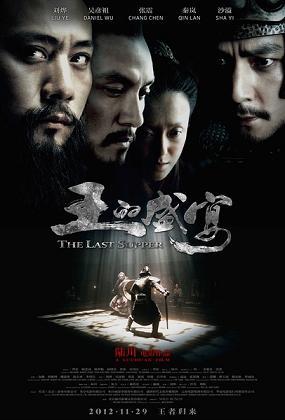 The Last Supper (2012) ฌ้อป๋าอ๋อง มหากาพย์ลำน้ำเลือด