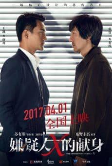 The Devotion of Suspect X (2017) รัก ลวง ตาย(Soundtrack ซับไทย)
