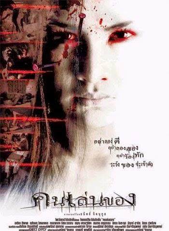 Art of The Devil คนเล่นของ 2004