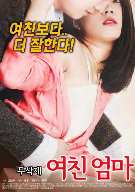 My.girl.s.mother[2017]