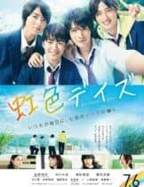 Rainbow Days (2018) วัยฝันวันรุ้งสวย (ซับไทย)