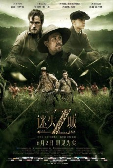 The Lost City of Z นครลับที่สาบสูญ