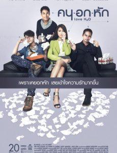 Khon-Oak-Hak (2015) คนอกหัก