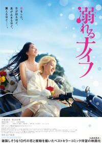 Drowning Love (2016) จมดิ่งสู่ห้วงรัก (Soundtrack ซับไทย)