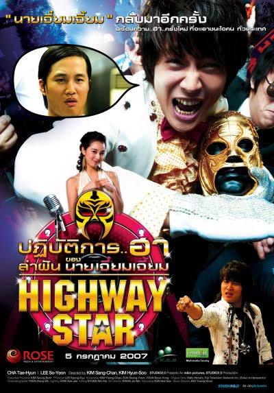 Highway Star (2007) ปฏิบัติการฮาล่าฝัน ของนายเจี๋ยมเจี้ยม