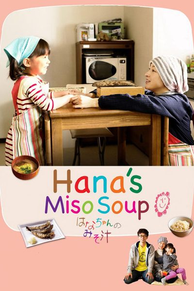 Hana s Miso soup (2016) มิโซซุปของฮานะจัง