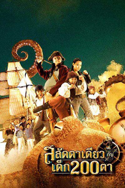 Pirate of The Lost Sea (2008) สลัดตาเดียวกับเด็ก 200 ตา
