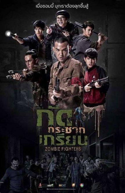 Zombie Fighters (2017) กัดกระชากเกรียน