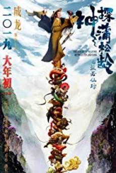 The Knight of Shadows: Between Yin and Yang โคตรพยัคฆ์หยินหยาง