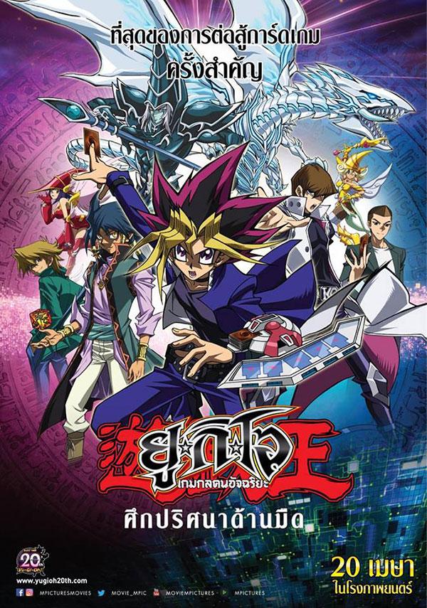 Yu-Gi-Oh! The Dark Side of Dimensions (2016) ยูกิโอ เกมกลคนอัจฉริยะ ศึกปริศนาด้านมืด