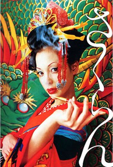 Sakuran[2006]
