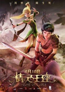 Dragon Nest 2 Throne of Elves (2016) อภิมหาศึกเกมล่ามังกร ภาค2 (ซับไทย)