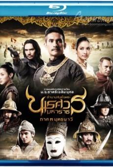 King Naresuan 3 2011 ตำนานสมเด็จพระนเรศวรมหาราช ภาค ๓ ยุทธนาวี