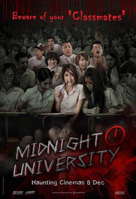 Midnight University (2016) มหาลัยเที่ยงคืน
