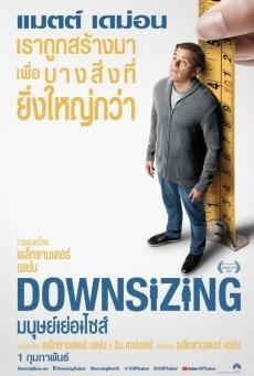 Downsizing มนุษย์ย่อไซส์