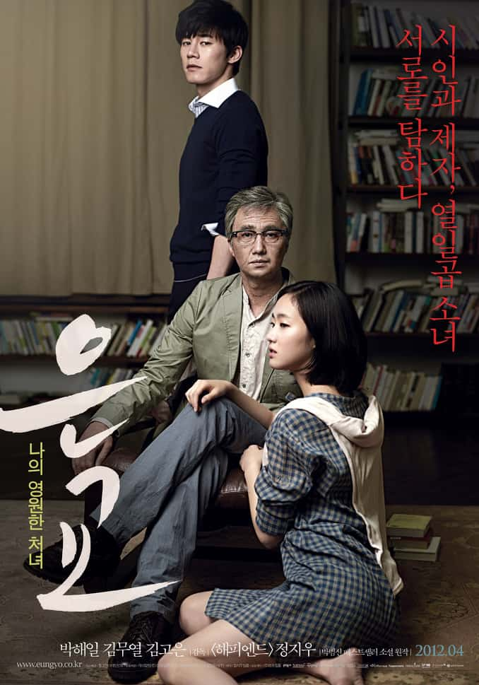 Eungyo (2012) เสน่ห์หาในวังวน