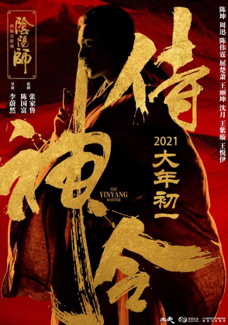 The Yin Yang Master (2021) หยิน หยาง ศึกมหาเวท