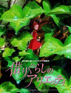 The Borrower Arrietty (2010) มหัศจรรย์ความลับคนตัวจิ๋ว