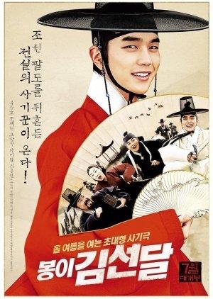 Seondal The Man Who Sells the River (2016) อัจฉริยะต้มตุ๋นแห่งโชซอน