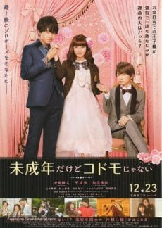 Miseinen Dakedo Kodomo Janai (2017) รักสุดจี๊ดของคุณหนูสุดแซบ (Soundtrack ซับไทย)