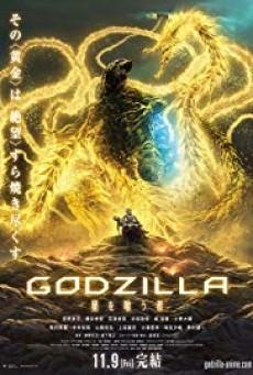GODZILLA PART 3 The Planet Eater ก็อตซิลล่า 3 จอมเขมือบโลก