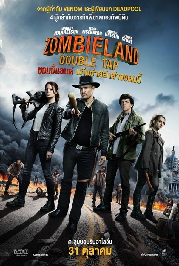 Zombieland: Double Tap (2019) ซอมบี้แลนด์ 2 แก๊งซ่าส์ล่าล้างซอมบี้