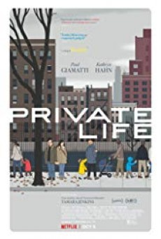 Private Life ไพรเวท ไลฟ์