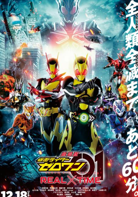 Kamen Rider Zi O NEXT TIME Geiz Majesty (2020) มาสค์ไรเดอร์ จีโอ Next Time เกซ มาเจสตี้