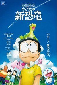 Doraemon: Nobita s New Dinosaur (2020) โดราเอมอน ไดโนเสาร์ตัวใหม่ของโนบิตะ