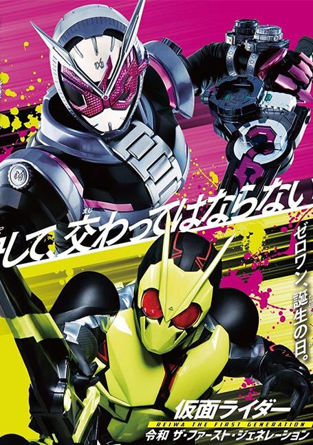 Masked Rider: Reiwa The First Generation (2019) : กำเนิดใหม่ไอ้มดแดงยุคเรย์วะ
