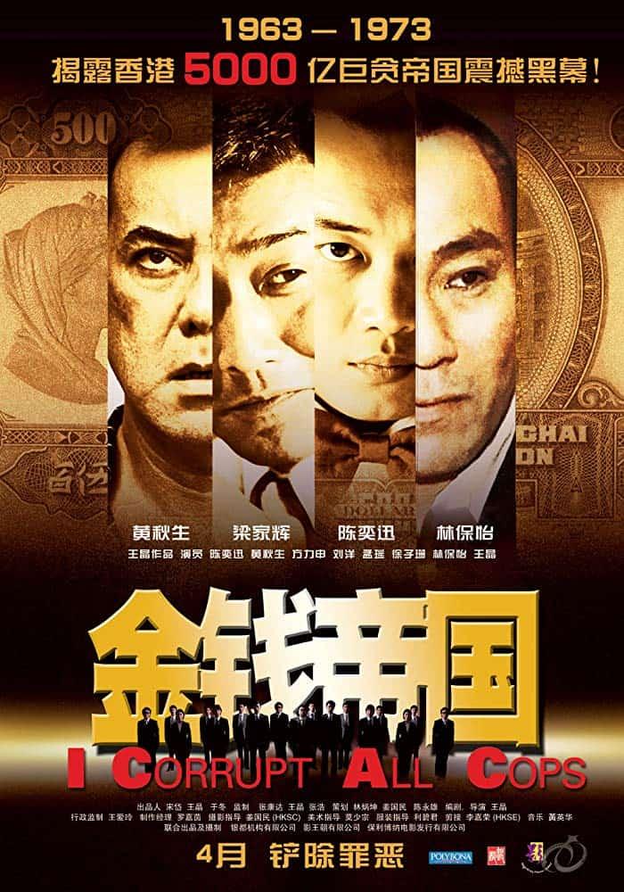 I Corrupt All Cops (2009) คนคมเฉือนคมคน